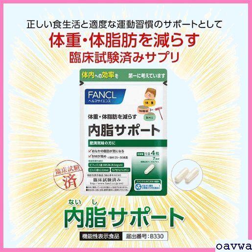 新品★azsaq ファンケル/ /サプリメント 機能性表示食品 /内脂サポート/約90日分/ FANCL 24_画像3