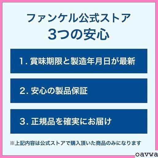 新品★azsaq ファンケル/ /サプリメント 機能性表示食品 /内脂サポート/約90日分/ FANCL 24_画像2
