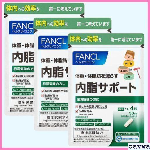 新品★azsaq ファンケル/ /サプリメント 機能性表示食品 /内脂サポート/約90日分/ FANCL 24_画像1