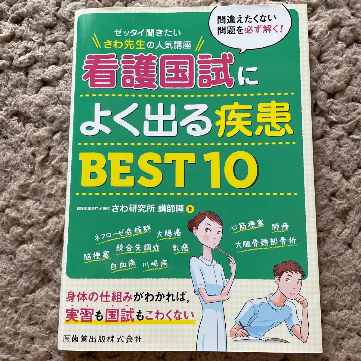 看護国試によく出る疾患BEST10 ゼッタイ聞きたいさわ先生の人気講座/さわ研究所講師陣 著
