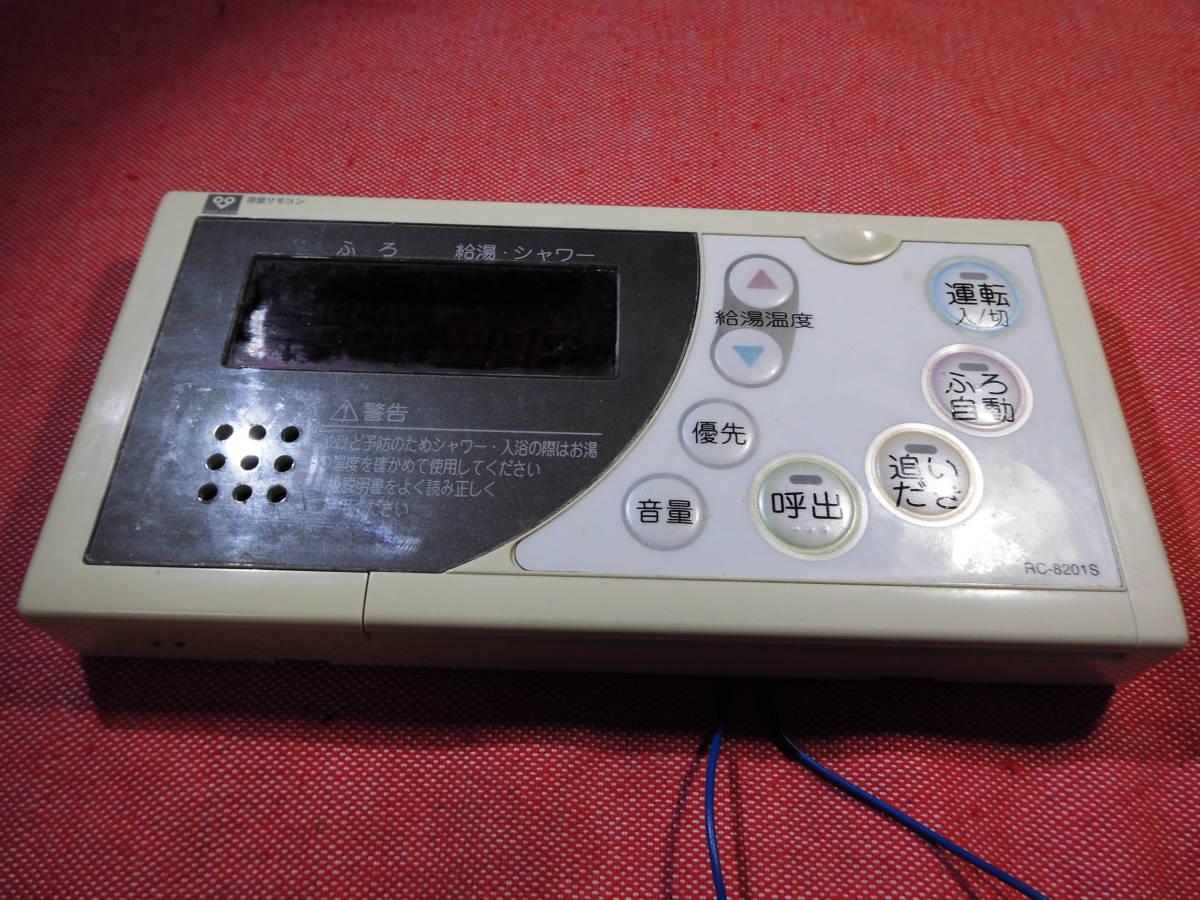 大阪ガス給湯器風呂リモコンRC-8201S(QPBK142)中古品です (250)