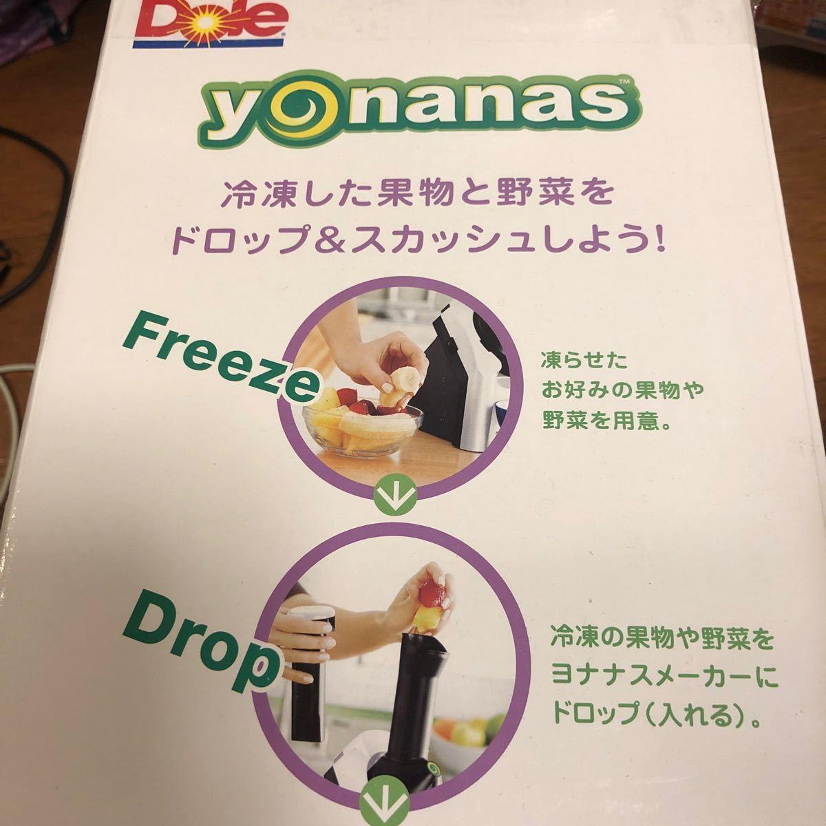 新品 Dole ヨナナスメーカー yonanas