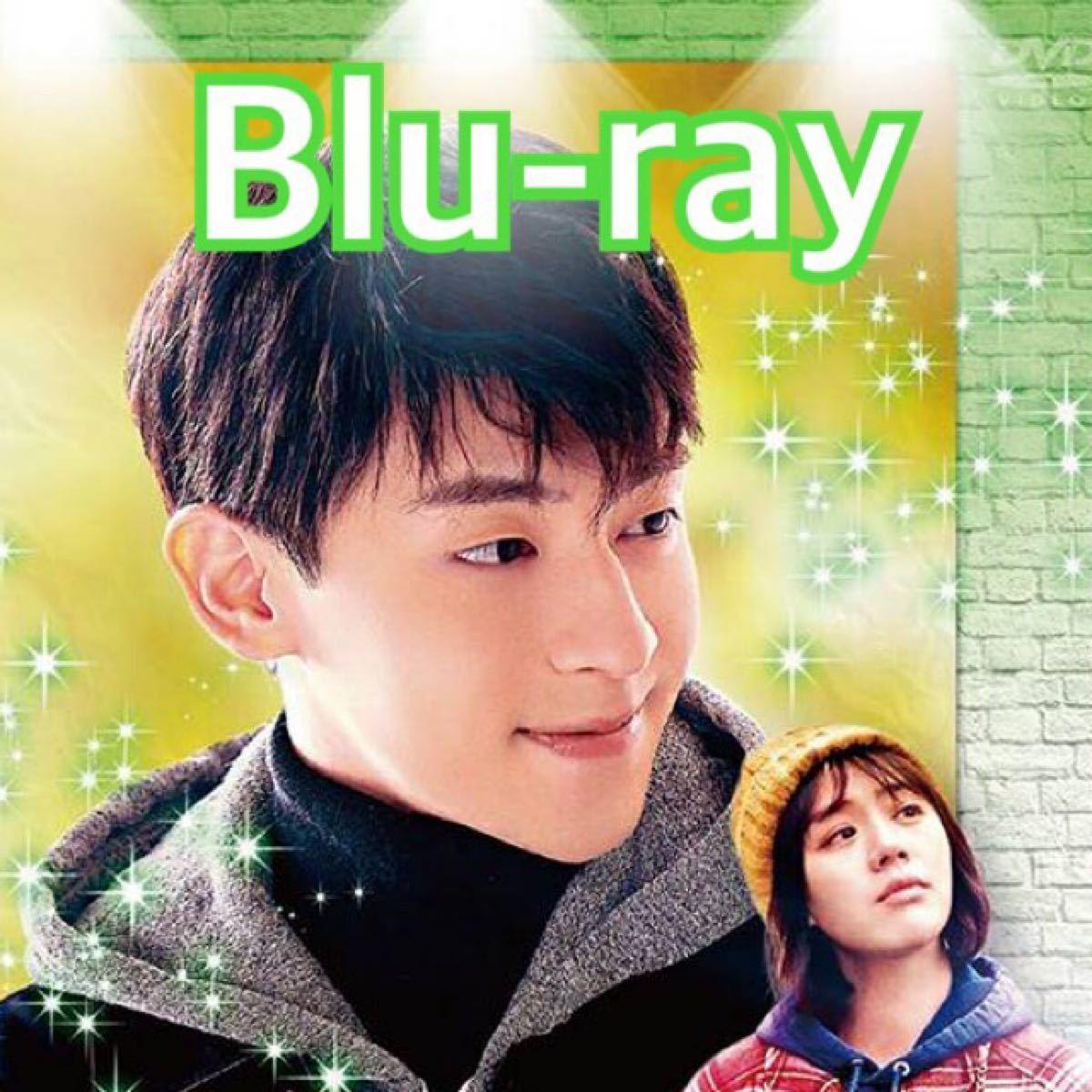 中国ドラマ 私だけのスーパースター Blu-ray
