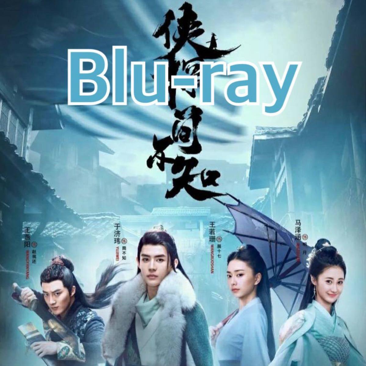 中国ドラマ 侠客探偵 簡不知  Blu-ray