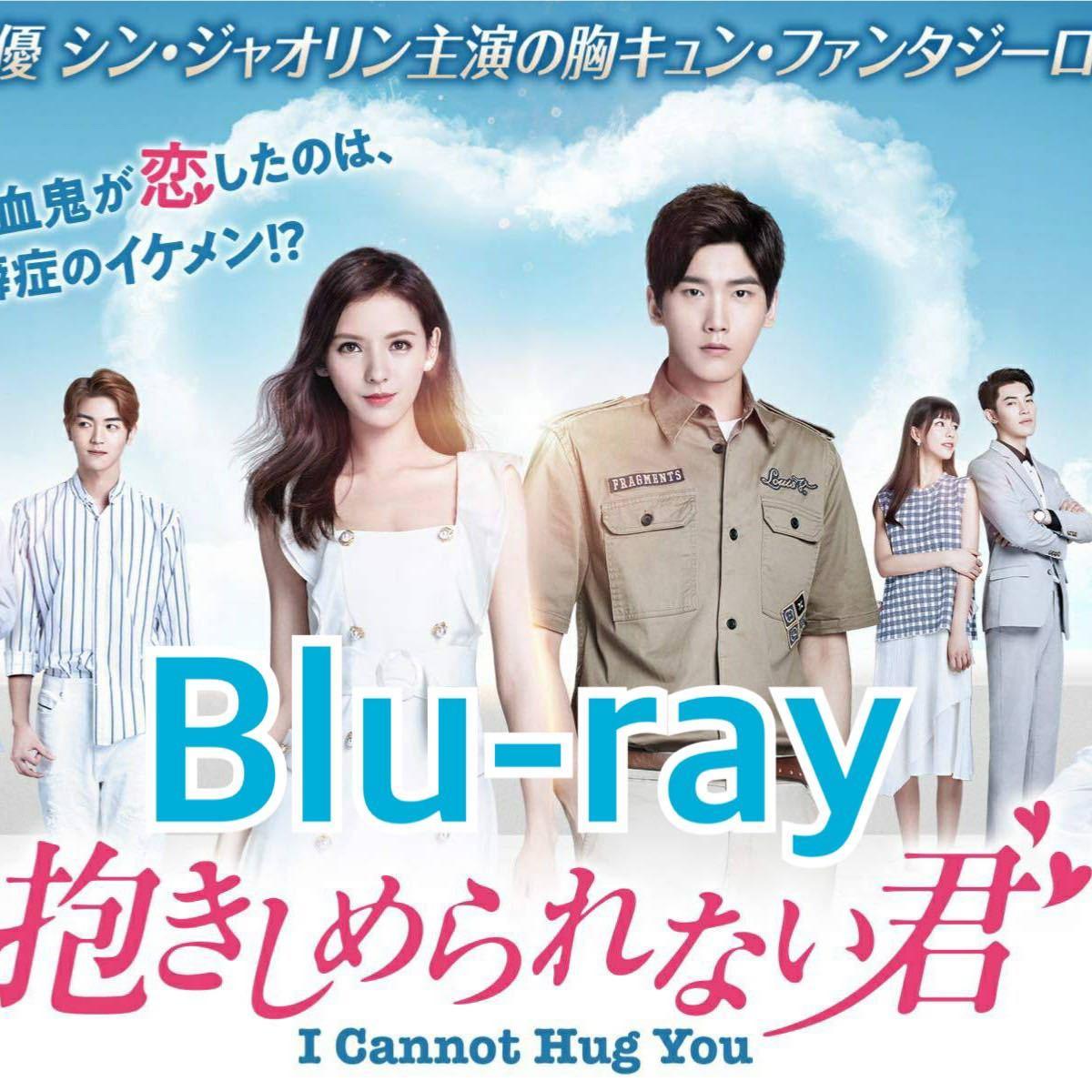 中国ドラマ 抱きしめられない君!cannt hug you  Blu-ray