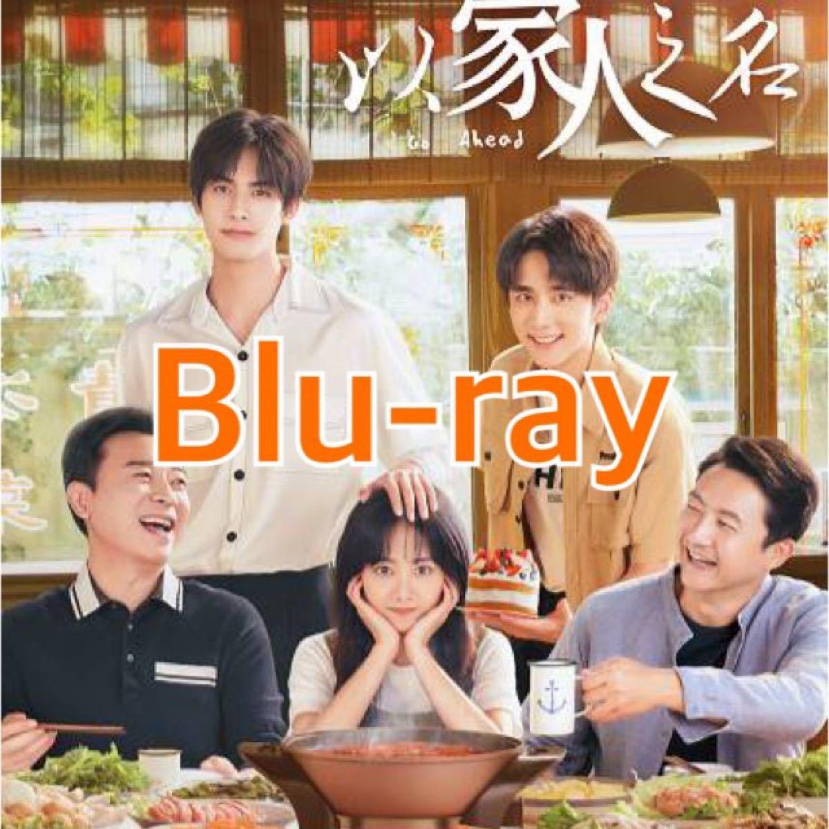 中国ドラマ 家族の名において Blu-ray