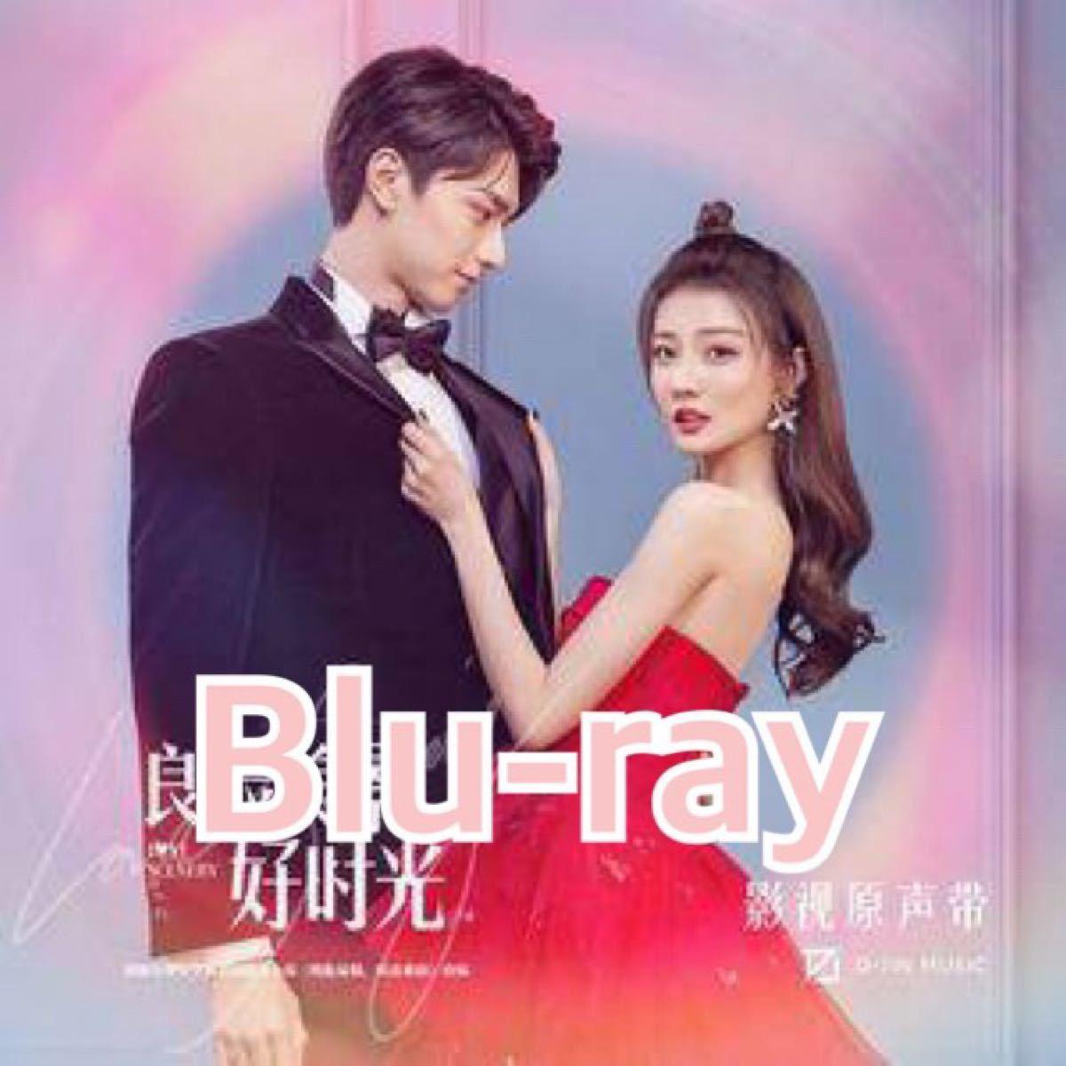 中国ドラマ ラブシィーナァリィ Blu-ray