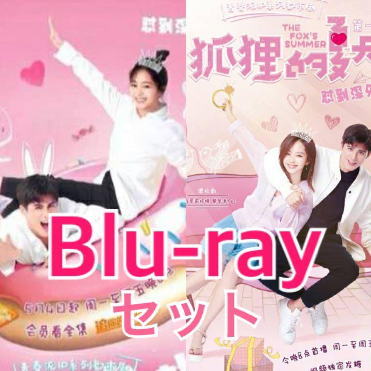 中国ドラマ 嘘つき彼女〜恋する夏〜 シーズン1.2 Blu-ray