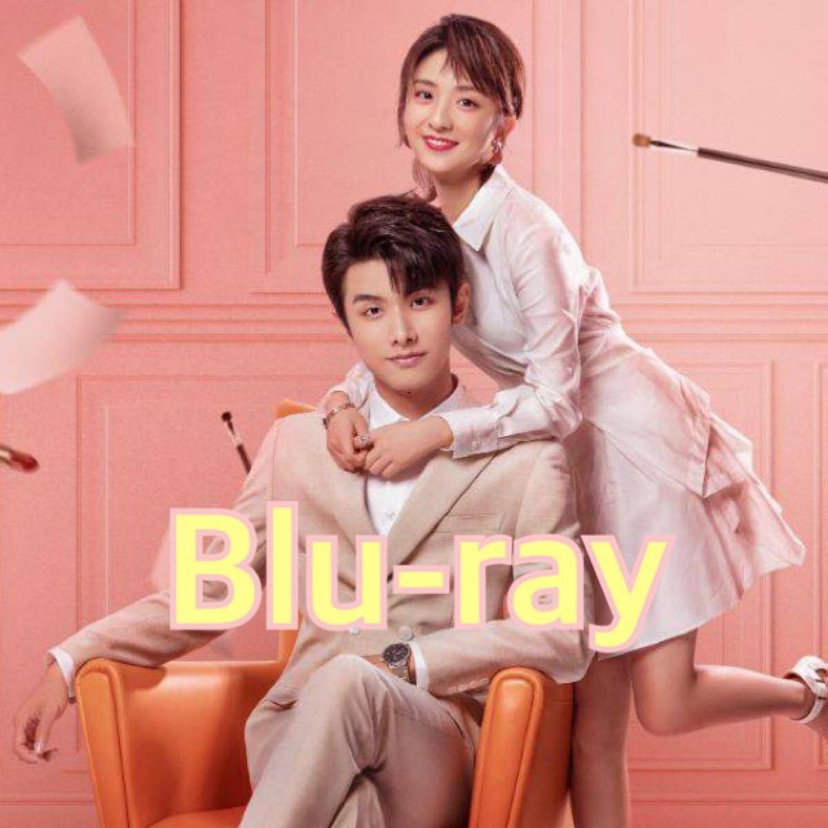 中国ドラマ 99%のカノジョ Blu-ray