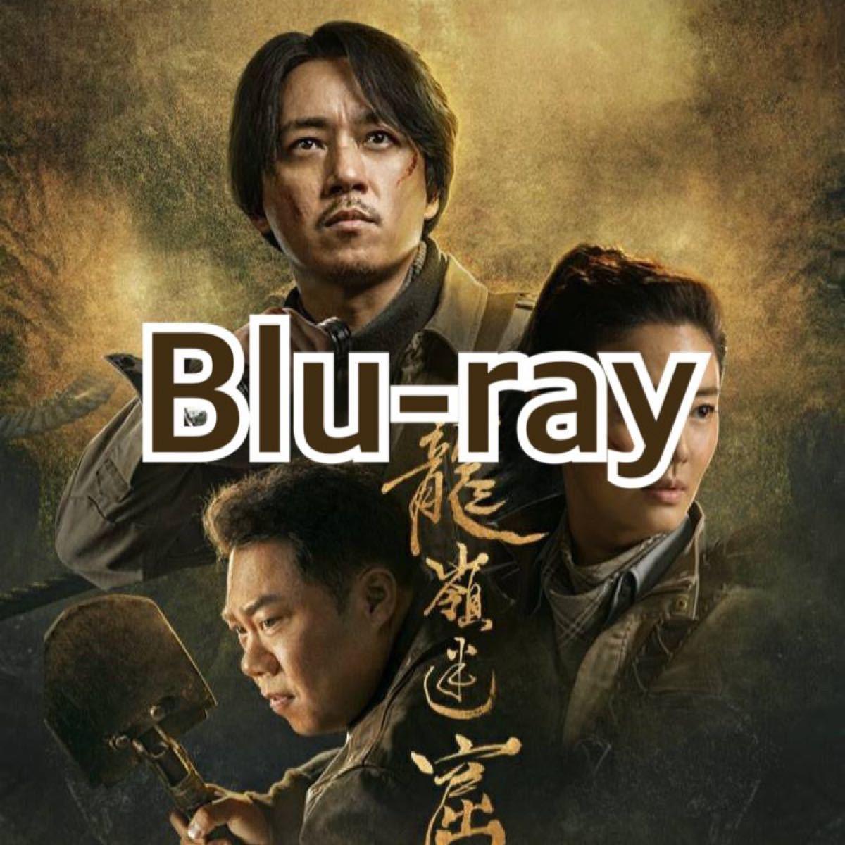 中国ドラマ 鬼吹灯(きすいとう) Blu-ray