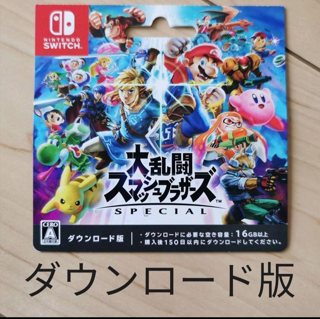 大乱闘スマッシュブラザーズSPECIAL Nintendo Switch ダウンロード版 ニンテンドースイッチ