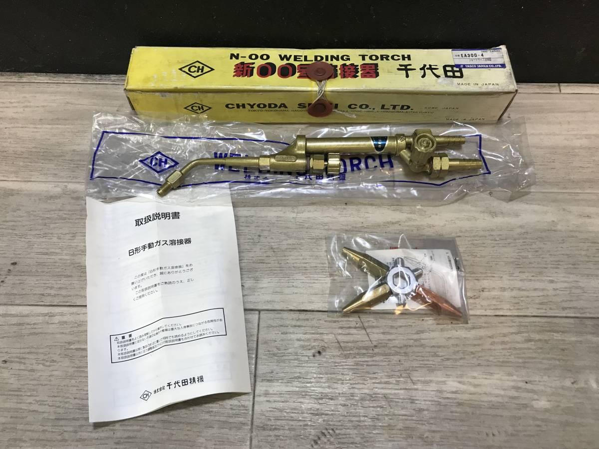 ◆新品未使用◆ 千代田精機 ショートサイズ熔接器 EA300-4 専用火口セット お買い得商品_画像1