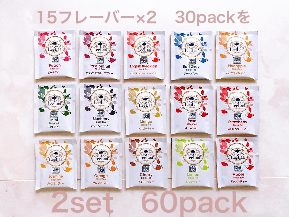 Leelaa 15フレーバー×4 60パック 紅茶 ティーバッグ フルーツフレーバー 果物 飲物 食品