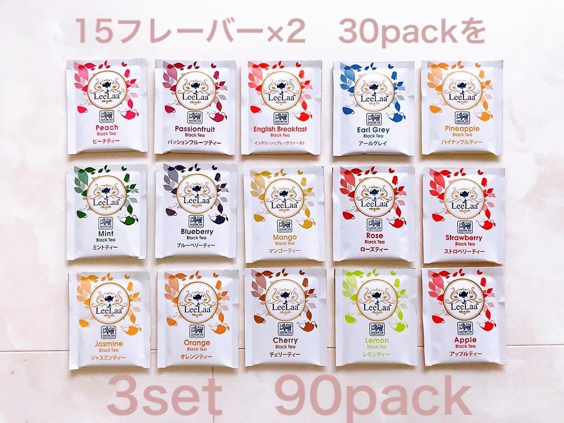 Leelaa 15フレーバー×6 90P 紅茶 ティーバッグ フルーティー 香り アイスティー 食品 フルーツ 果物 飲物