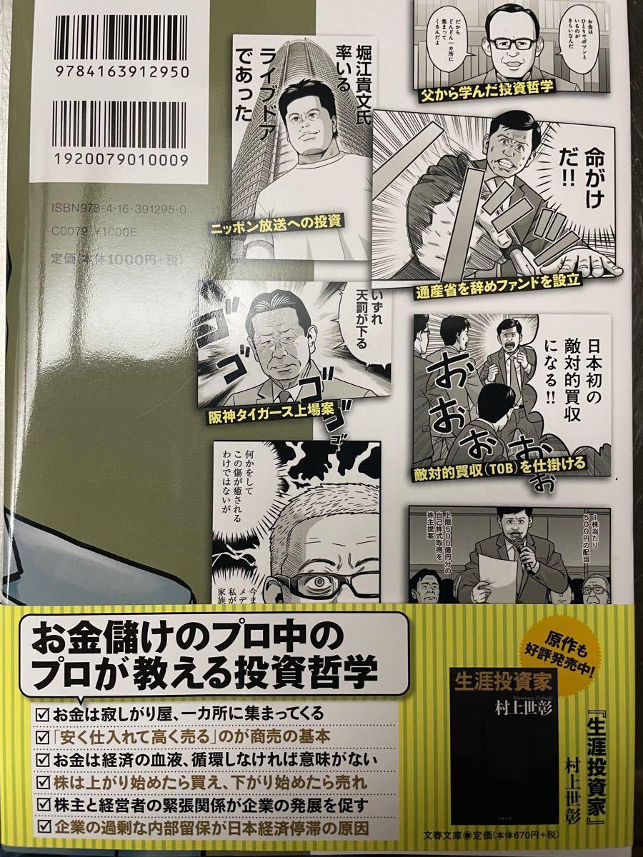 マンガ生涯投資家/村上世彰/西アズナブル