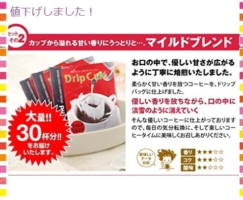 新品#即決~澤井珈琲 コーヒー 専門店 ドリップバッグ コーヒー セット 8g x 100袋 (人気3種x30FVY5T_画像3