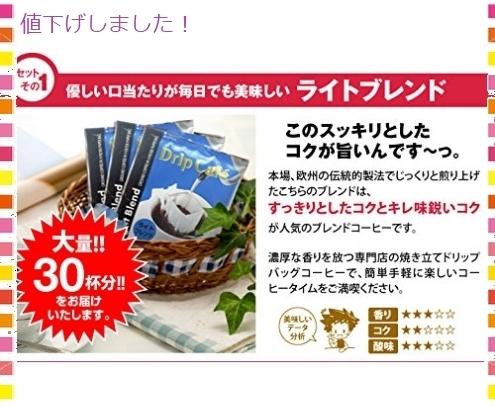 新品#即決~澤井珈琲 コーヒー 専門店 ドリップバッグ コーヒー セット 8g x 100袋 (人気3種x30FVY5T_画像2