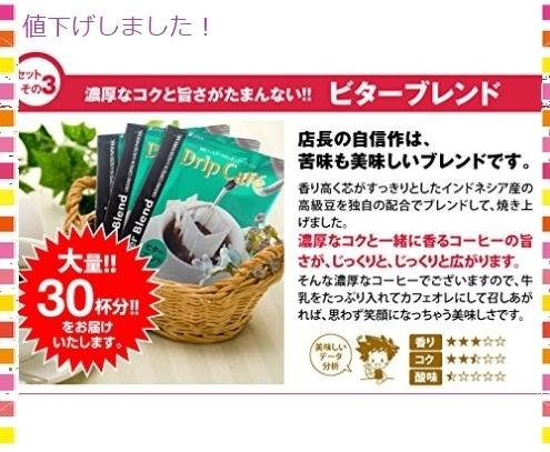 新品#即決~澤井珈琲 コーヒー 専門店 ドリップバッグ コーヒー セット 8g x 100袋 (人気3種x30FVY5T_画像4