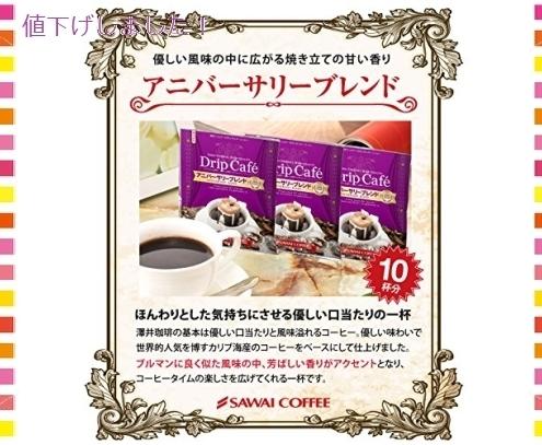 新品#即決~澤井珈琲 コーヒー 専門店 ドリップバッグ コーヒー セット 8g x 100袋 (人気3種x30FVY5T_画像5