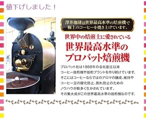 新品#即決~澤井珈琲 コーヒー 専門店 ドリップバッグ コーヒー セット 8g x 100袋 (人気3種x30FVY5T_画像7