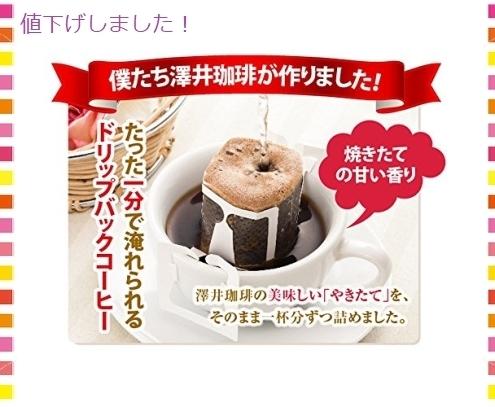 新品#即決~澤井珈琲 コーヒー 専門店 ドリップバッグ コーヒー セット 8g x 100袋 (人気3種x30FVY5T_画像6
