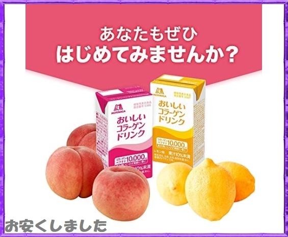 新品#即決~森永製菓 おいしいコラーゲンドリンク ピーチ味 125ml12本 (値打1FRT1220736P_画像7