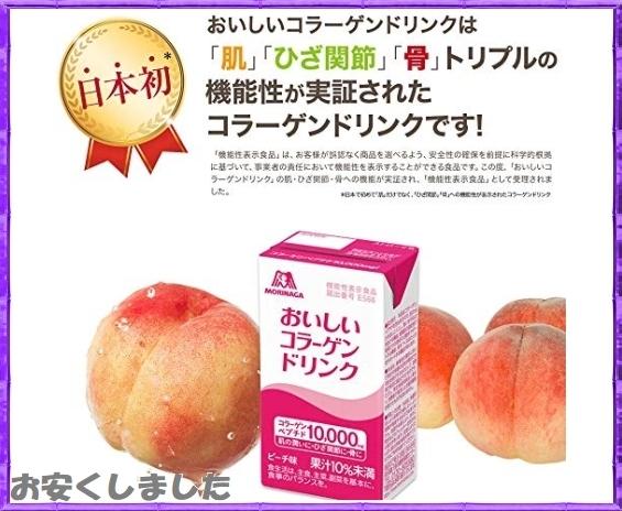 新品#即決~森永製菓 おいしいコラーゲンドリンク ピーチ味 125ml12本 (値打1FRT1220736P_画像6