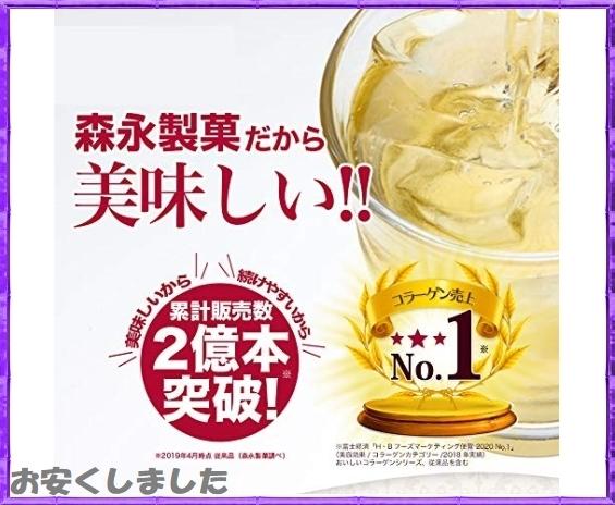 新品#即決~森永製菓 おいしいコラーゲンドリンク ピーチ味 125ml12本 (値打1FRT1220736P_画像2
