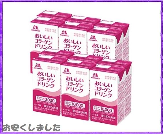 新品#即決~森永製菓 おいしいコラーゲンドリンク ピーチ味 125ml12本 (値打1FRT1220736P_画像1