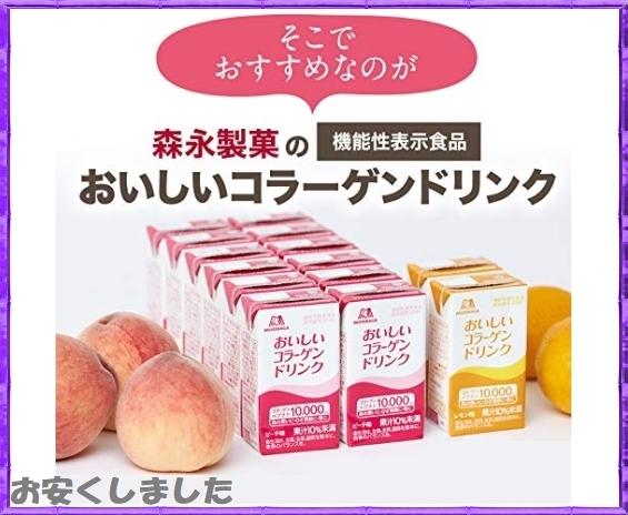 新品#即決~森永製菓 おいしいコラーゲンドリンク ピーチ味 125ml12本 (値打1FRT1220736P_画像5