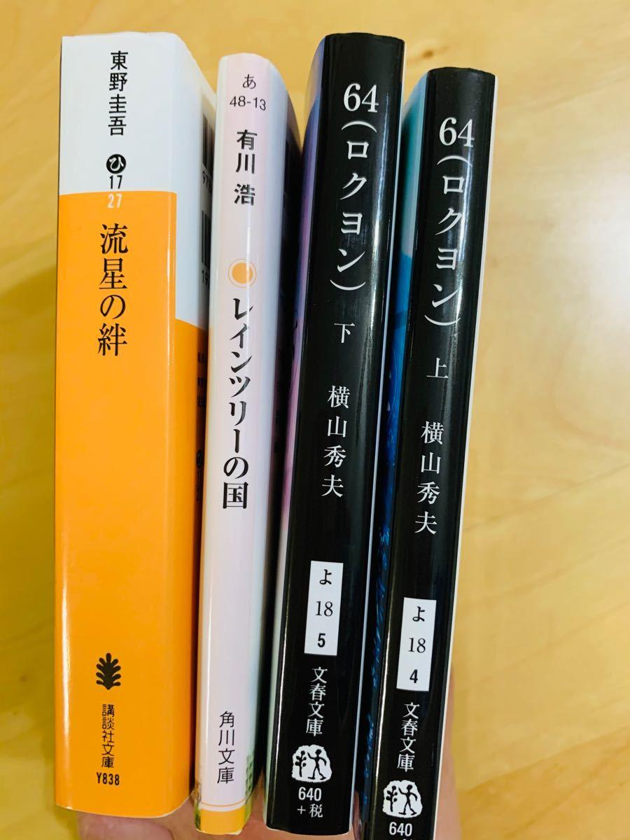 小説まとめ売り レインツリーの国 64上下 流星の絆 東野圭吾