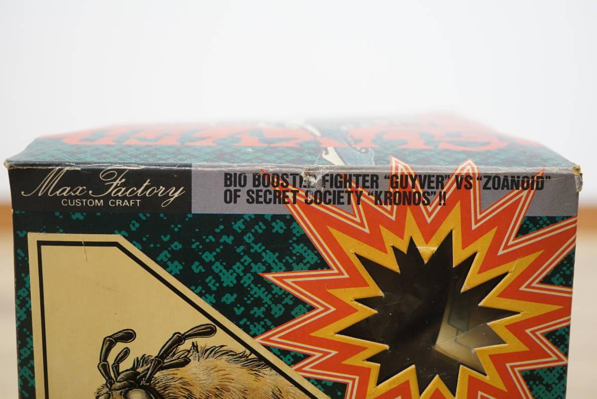 未組立【マックスファクトリー】強殖装甲ガイバー バイオファイターコレクション エンザイム BFC-12 ガレージキット ガレキ ★送料無料★_画像9