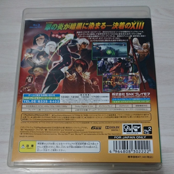 【PS3】 THE KING OF FIGHTERS XIII (ザ・キング・オブ・ファイターズ13)