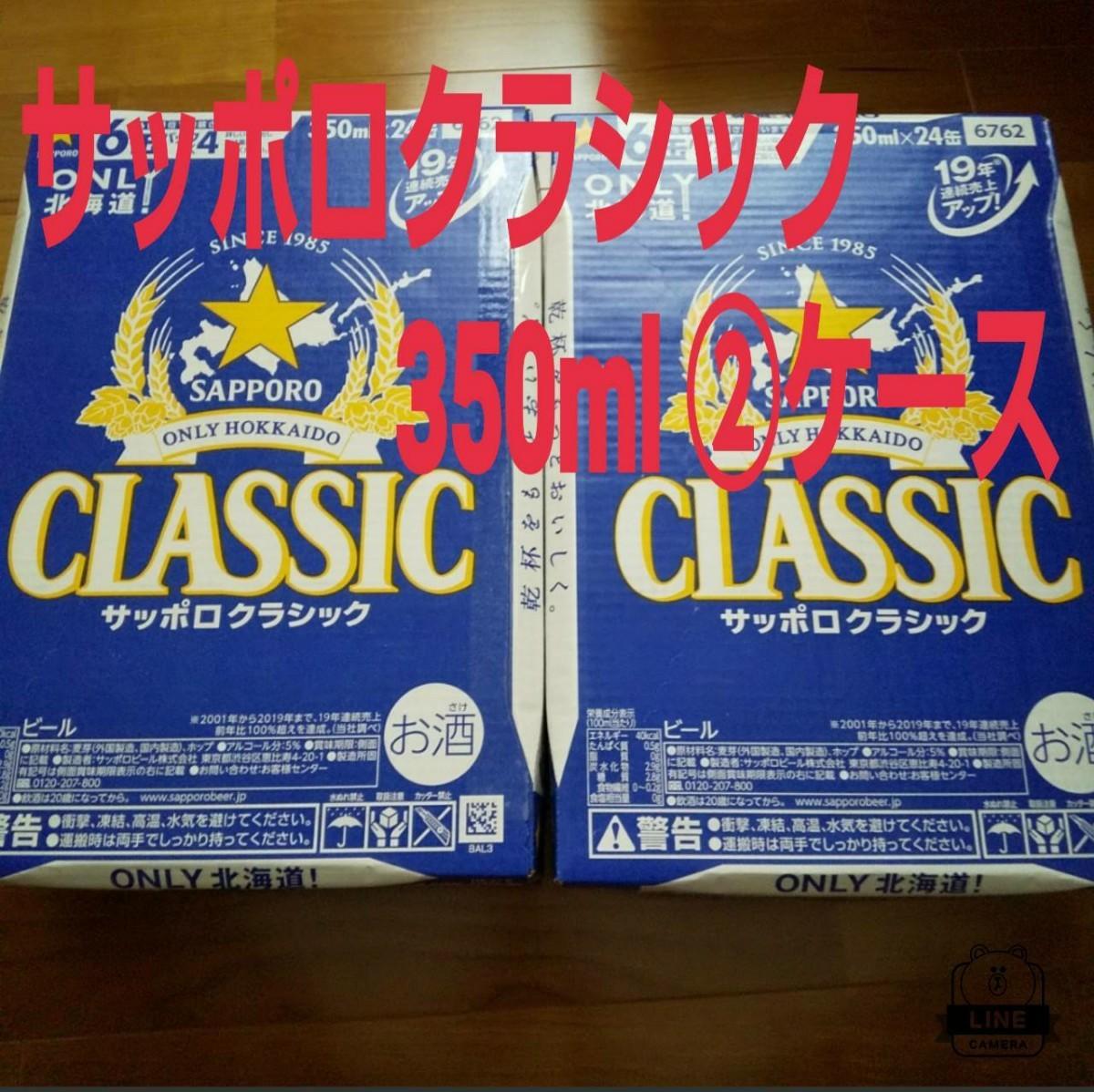 サッポロクラシックビール2ケース計48本