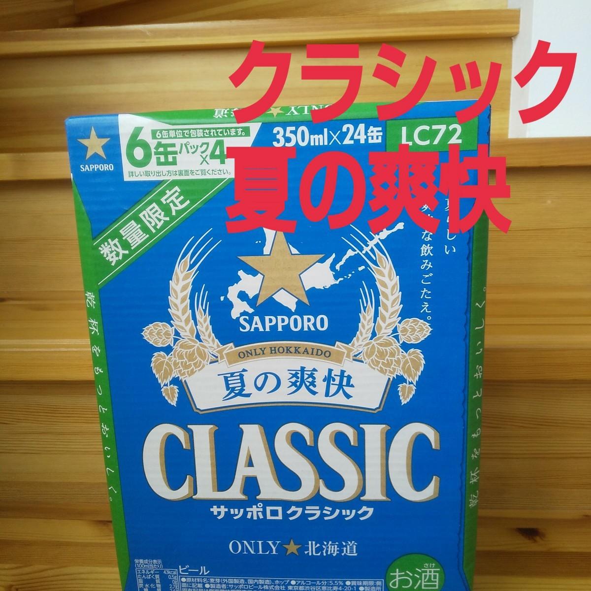 サッポロクラシックビール夏の爽快1ケース計24本