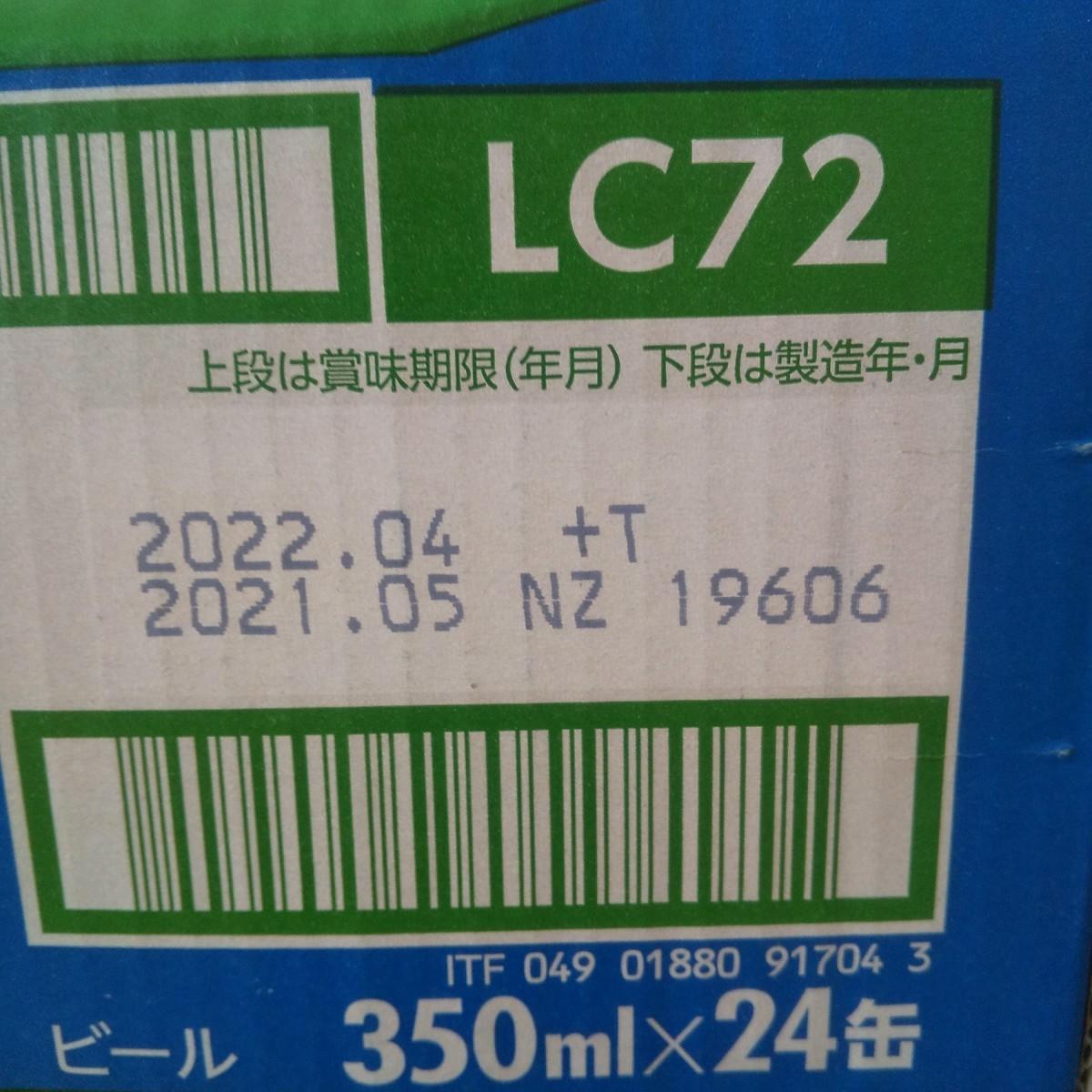 サッポロクラシック夏の爽快1ケース計24本
