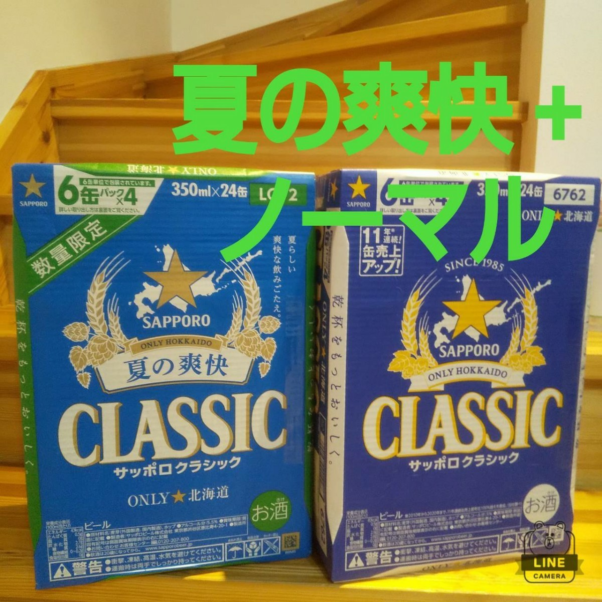 サッポロクラシックビール夏の爽快&ノーマル各1ケース計48本