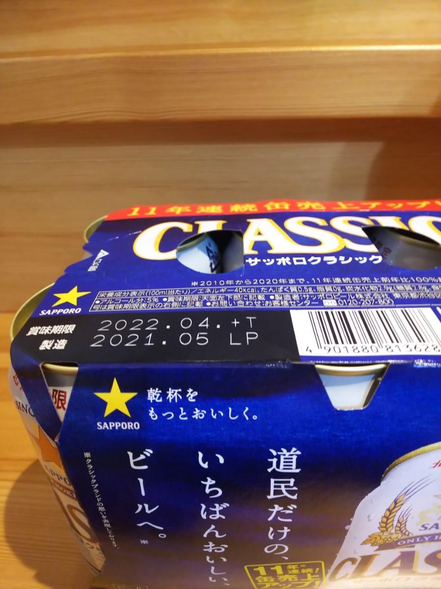スーパードライ 生ジョッキ缶 + サッポロクラシックなど 合計12本 ビール
