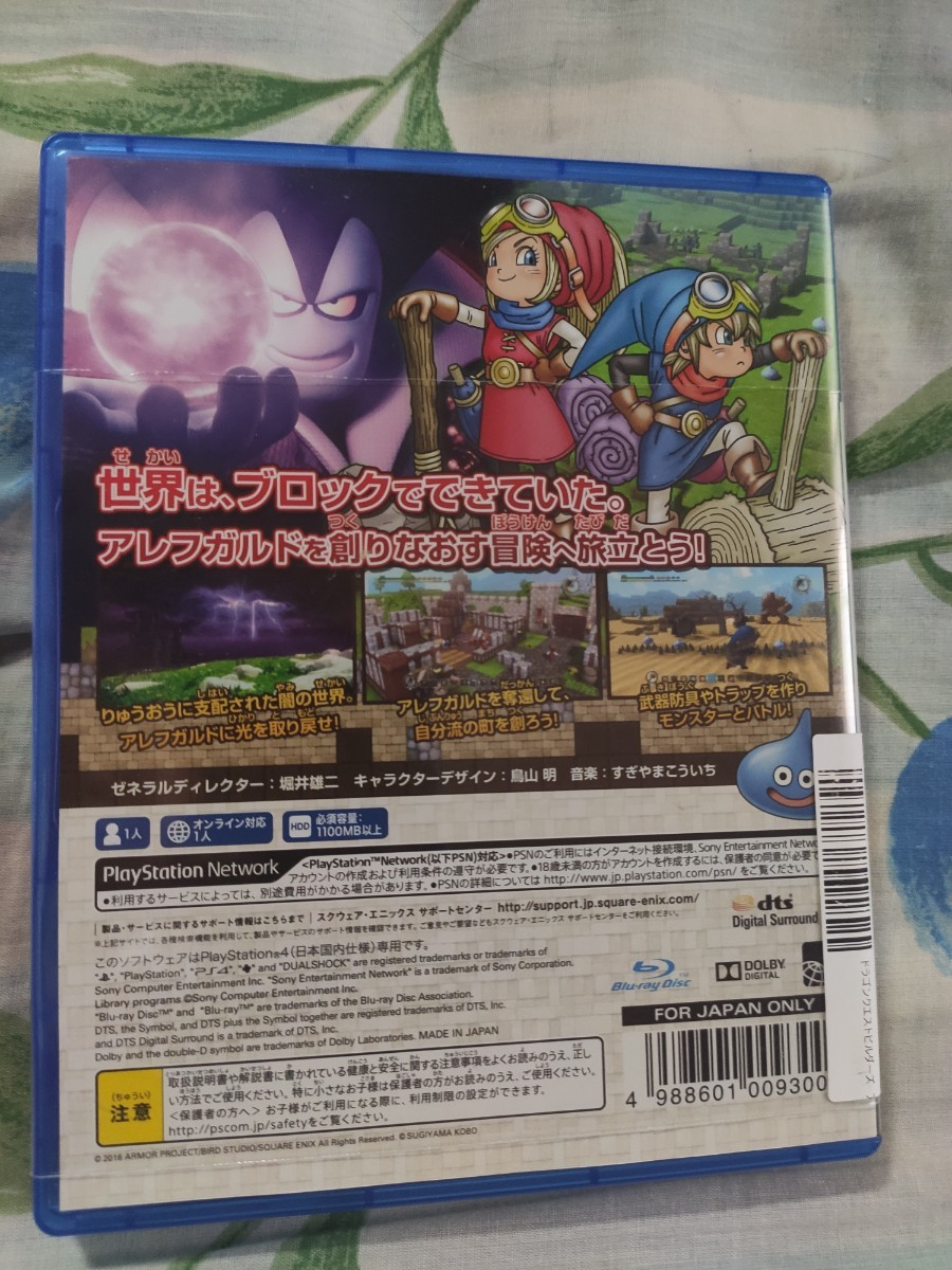 ドラゴンクエストビルダーズ  PS4