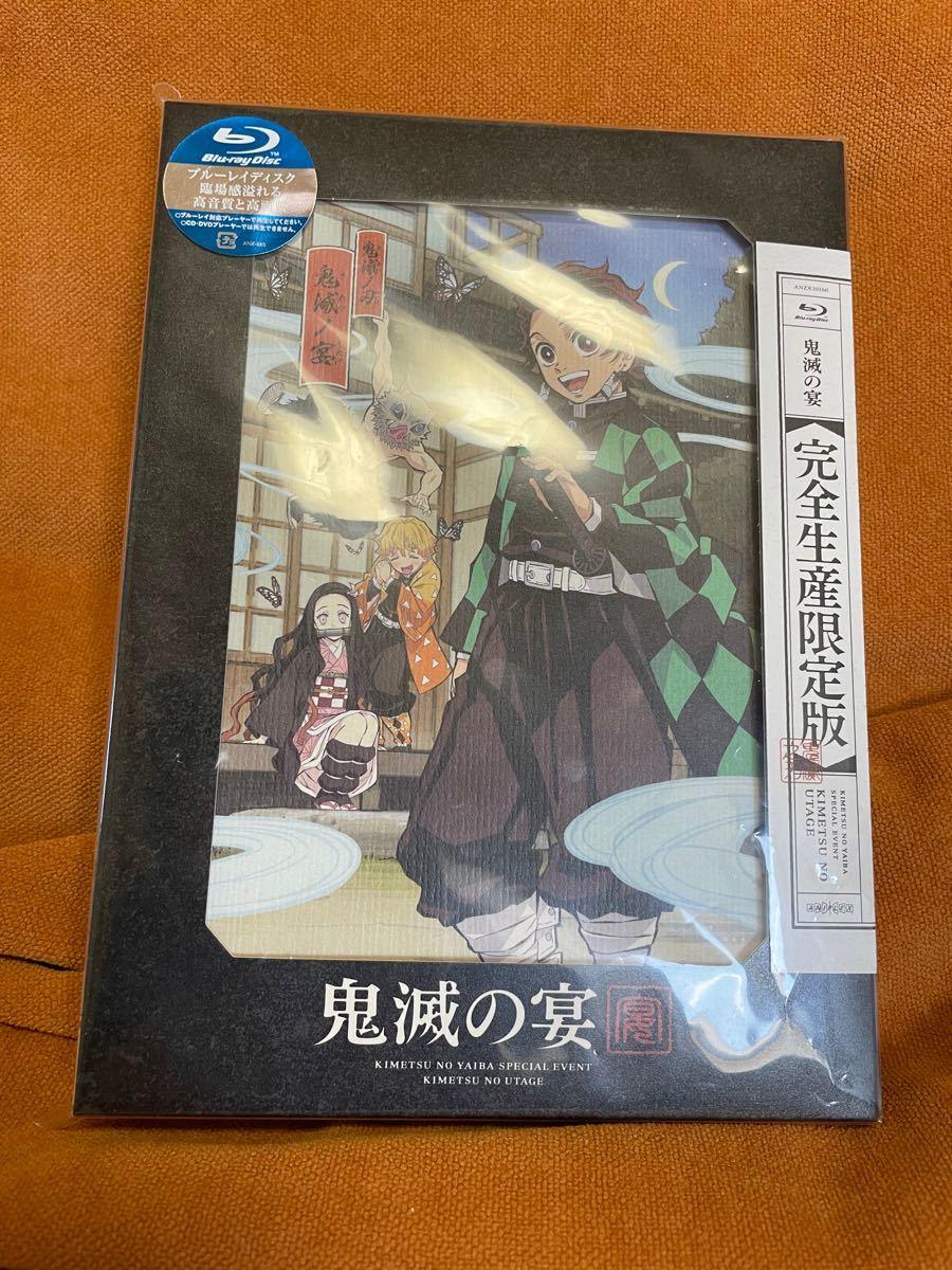 鬼滅の宴 完全生産限定版 Blu-ray ブルーレイ