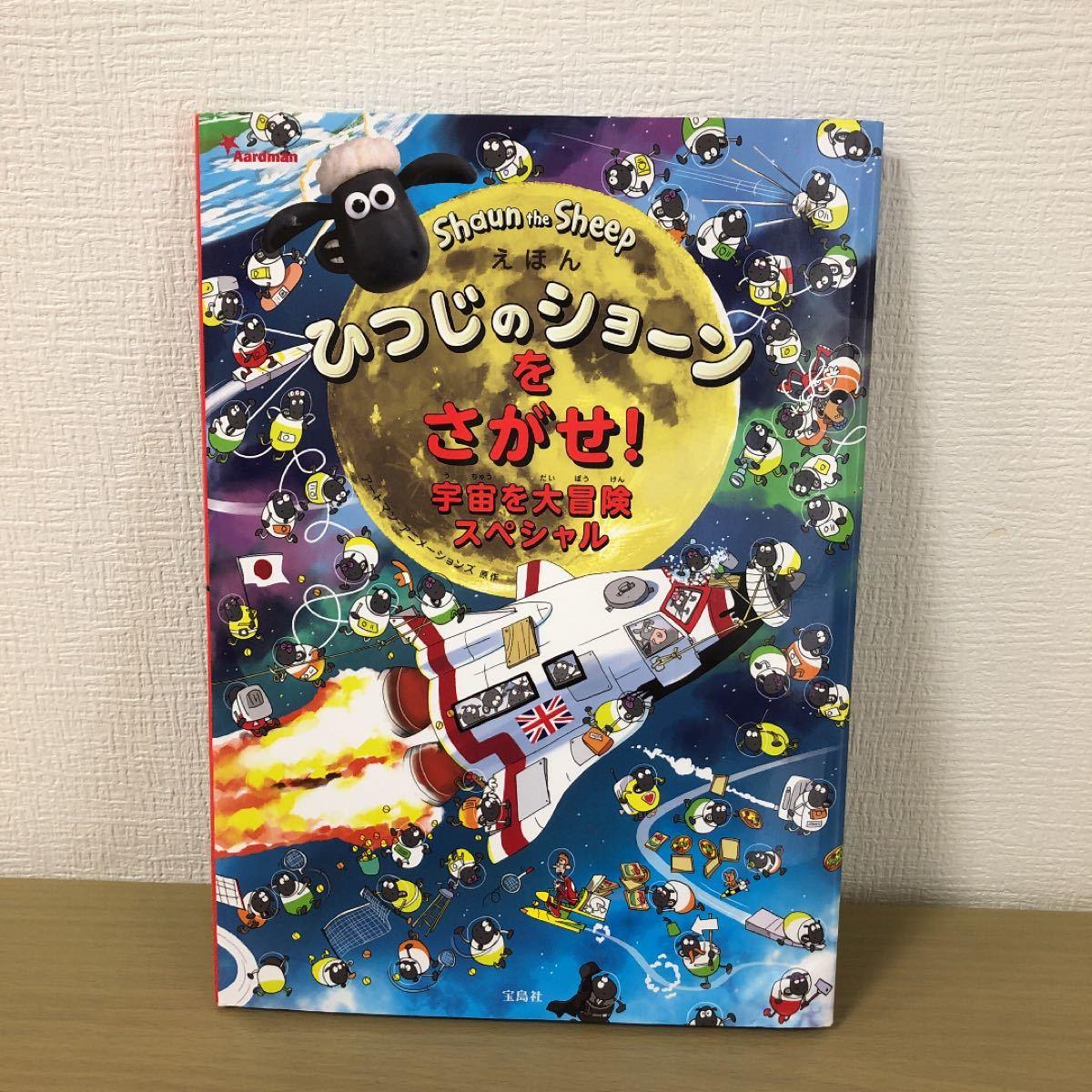 えほんひつじのショーンをさがせ! 宇宙を大冒険スペシャル/アードマンアニメーションズ ひつじのショーン