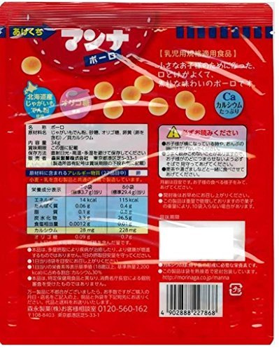 森永製菓 マンナボーロ 34g×5袋 【栄養機能食品(カルシウム・鉄)】_画像2