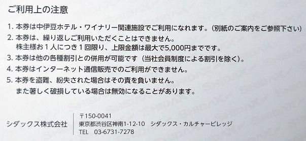 シダックス株主優待券中伊豆ホテル・ワイナリー関連施設利用割引券_画像2
