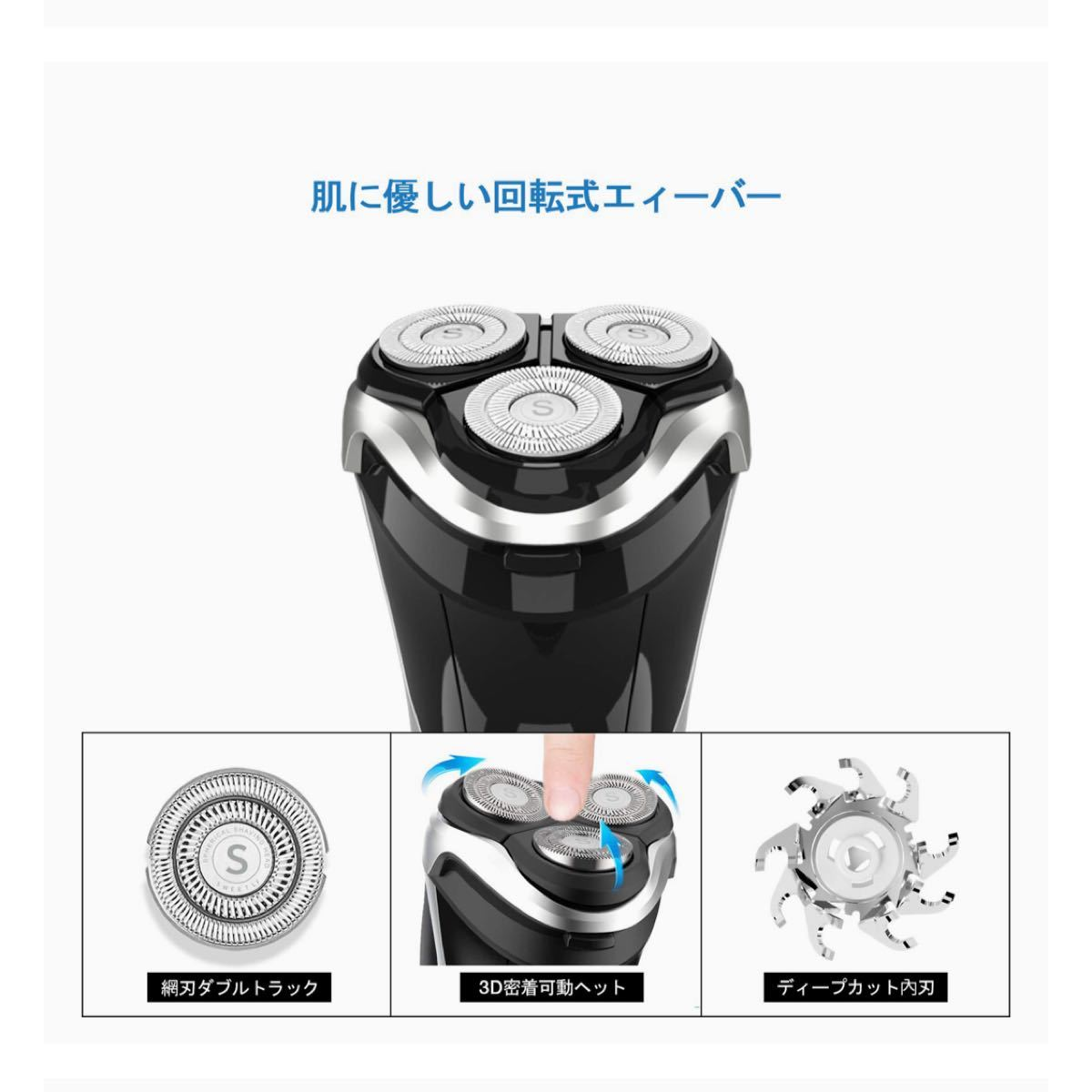 電気シェーバー メンズ ひげそり 往復式 3枚刃