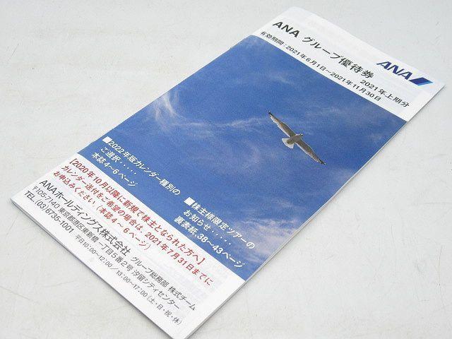 ◆未使用 全日本空輸 株主優待券 ANAグループ優待券 2021年上期分 宿泊・レストラン・バー・お買物等割引券冊子 最新版 2021.11.30まで◆_画像1