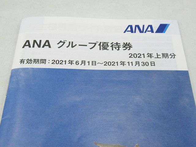 ◆未使用 全日本空輸 株主優待券 ANAグループ優待券 2021年上期分 宿泊・レストラン・バー・お買物等割引券冊子 最新版 2021.11.30まで◆_画像2