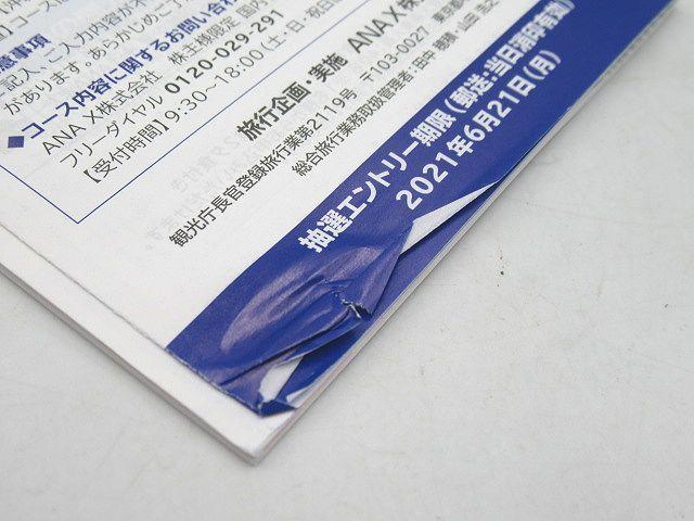 ◆未使用 全日本空輸 株主優待券 ANAグループ優待券 2021年上期分 宿泊・レストラン・バー・お買物等割引券冊子 最新版 2021.11.30まで◆_画像3