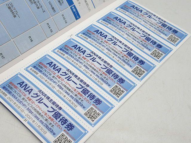 ◆未使用 全日本空輸 株主優待券 ANAグループ優待券 2021年上期分 宿泊・レストラン・バー・お買物等割引券冊子 最新版 2021.11.30まで◆_画像4