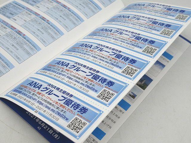 ◆未使用 全日本空輸 株主優待券 ANAグループ優待券 2021年上期分 宿泊・レストラン・バー・お買物等割引券冊子 最新版 2021.11.30まで◆_画像6