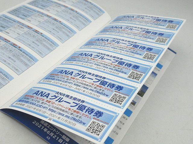 ◆未使用 全日本空輸 株主優待券 ANAグループ優待券 2021年上期分 宿泊・レストラン・バー・お買物等割引券冊子 最新版 2021.11.30まで◆_画像7